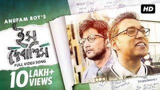 Ish Debashish (ইস দেবাশিস)   Official Video   New Bengali Single   Anupam Roy   Joey   SVF Music