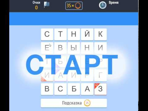 игра Слово за слово приложение в контакте игра с друзьями в слова