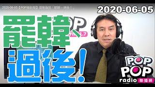 2020-06-05【POP撞新聞】黃暐瀚談「罷韓、過後!」