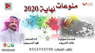 منوعات نهاية 2020 المنشد فهد المسيعيد الهندسه الصوتيه المهندس خالد الشريف ابوخليل تحميل MP3