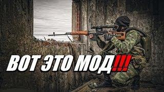 СТАЛКЕР - МОД в КОТОРОМ ВОЗМОЖНО ВСЁ!!!