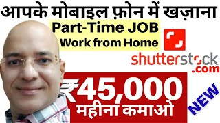 Best Part Time job | Work from home | freelance | Treasure in your mobile phone | Great Earnings