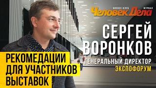 Сергей Воронков | ЭкспоФорум: Как правильно участвовать в выставках | Человек Дела