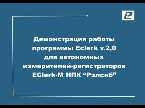 Демонстрация работы программного обеспечения EClerk v.2.0 для логгеров EClerk-M