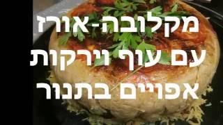 מתכון למקלובה - עוף, אורז וירקות אפויים