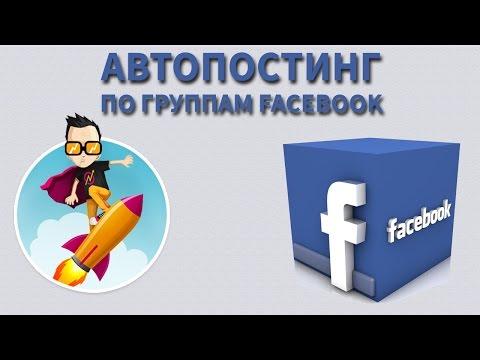 Автопостинг Facebook. От регистрации до рассылки