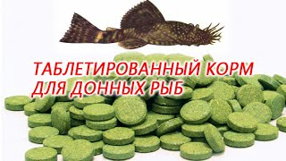 Корм для донных рыб и сомиков