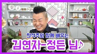 정든 님-김연자 배우기♪ 2019 최신트롯 뽀개기! (악보 있어요!) 한석주 노래교실♪