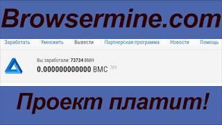 Browsermine.com  - Проект платит!