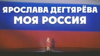 Ярослава Дегтярева - Моя Россия ( 80 летие Ростовской области )