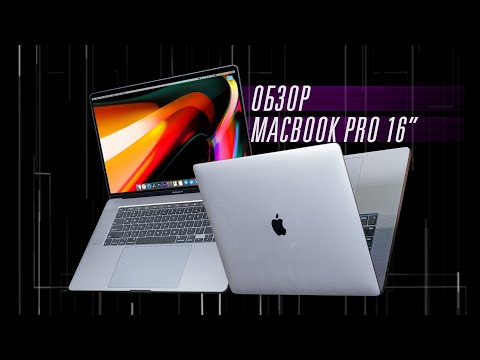 Обзор Apple MacBook Pro 16