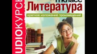2000281 21 Аудиокнига. Краткое изложение произведений. 11 класc. Есенин С. Анна Снегина