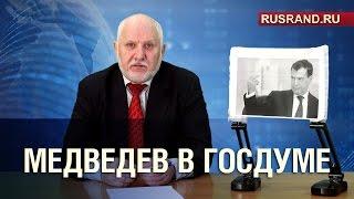 Медведев в Госдуме