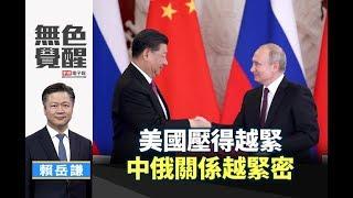 《無色覺醒》 賴岳謙 |美國壓得越緊 中俄關係越緊密|20190607