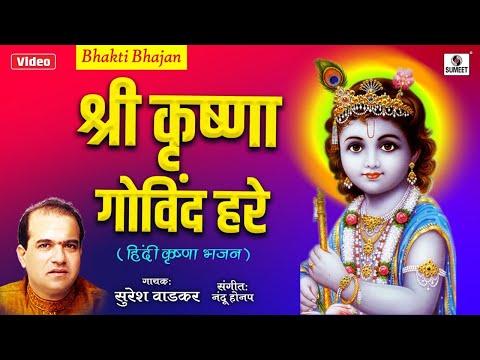 श्री कृष्ण गोविन्द हरे मुरारी