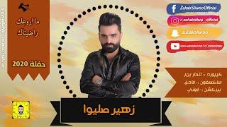 تحميل اغاني مجانا زهير صليوا - ما اروعك راضيناك 2020 - ZUHAIR SLIWA - MA ARWAAK - RADENAK