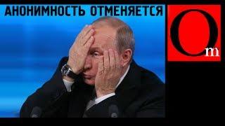 Путин запретил анонимность в чебурнете
