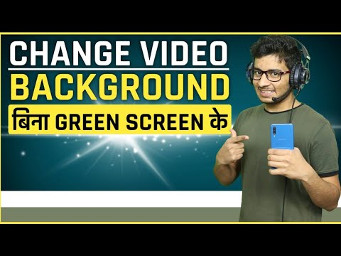 How to Change Video Background without Green Screen in Hindi