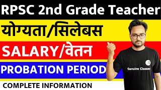 RPSC Second Grade Teacher Complete Information | Genuine Classes