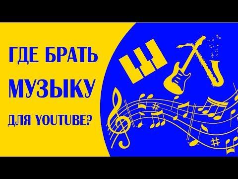 Где скачать музыку без авторских прав / музыка без ап для монтажа / музыка без ап скачать бесплатно