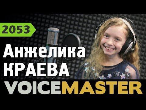 Анжелика Краева - Что меня ждет