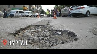 Инспекция дорог в Кургане