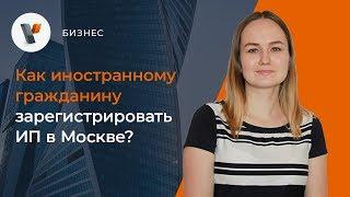 Как иностранному гражданину зарегистрировать ИП в Москве