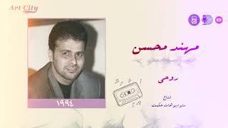 اغاني طرب MP3 مهند محسن - روحي (النسخة الاصلية) تحميل MP3