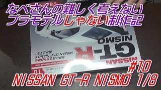 #10NISSANGT-RNISMO1/8なべさんの難しく考えないプラモデル制作記ニッサンR35ニスモディアゴスティーニ