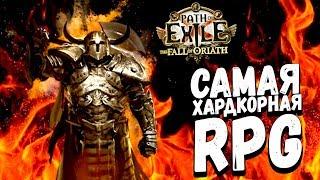 САМАЯ ХАРДКОРНАЯ RPG НА ВЫЖИВАНИЕ! - Path of Exile: The Fall of Oriath