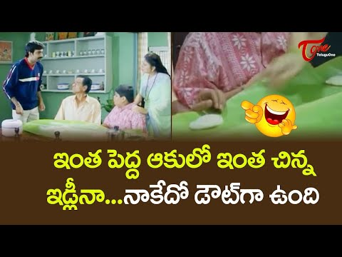 Ravi Teja Ultimate Comedy With LB Sri Ram | Telugu Comedy Videos | TeluguOne