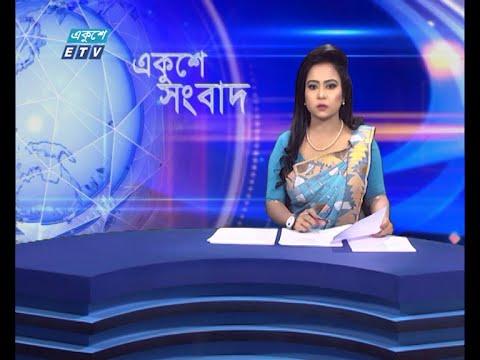12 PM News || দুপুর ১২টার সংবাদ || 16 June 2021 || ETV News