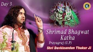 Shri Devkinandan Thakur Ji Maharaj | Shrimad Bhagwat Katha | Prayagraj UP Day 3 Live Epi 2 | 11-12-2016