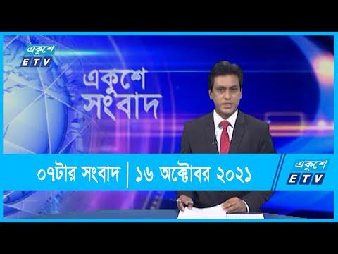 07 PM News || সন্ধ্যা ০৭টার সংবাদ || 16 October 2021