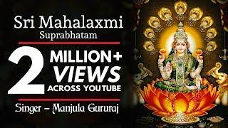 Sri Mahalaxmi Suprabhatam | Shree Mahalakshmi Stotram