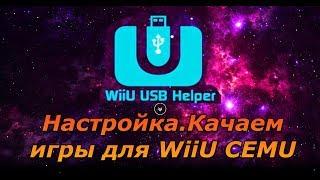 wii u usb helper ticket cache - मुफ्त ऑनलाइन