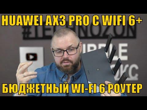 РОУТЕР HUAWEI AX3 PRO С WIFI 6+ БЮДЖЕТНЫЙ РОУТЕР В НОВОМ СТАНДАРТЕ