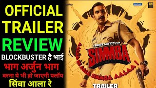 Simmba Review   Simmba Official Trailer Review   Ranveer Singh,Sara Ali khan,Rohit shetty,Ajay devgn