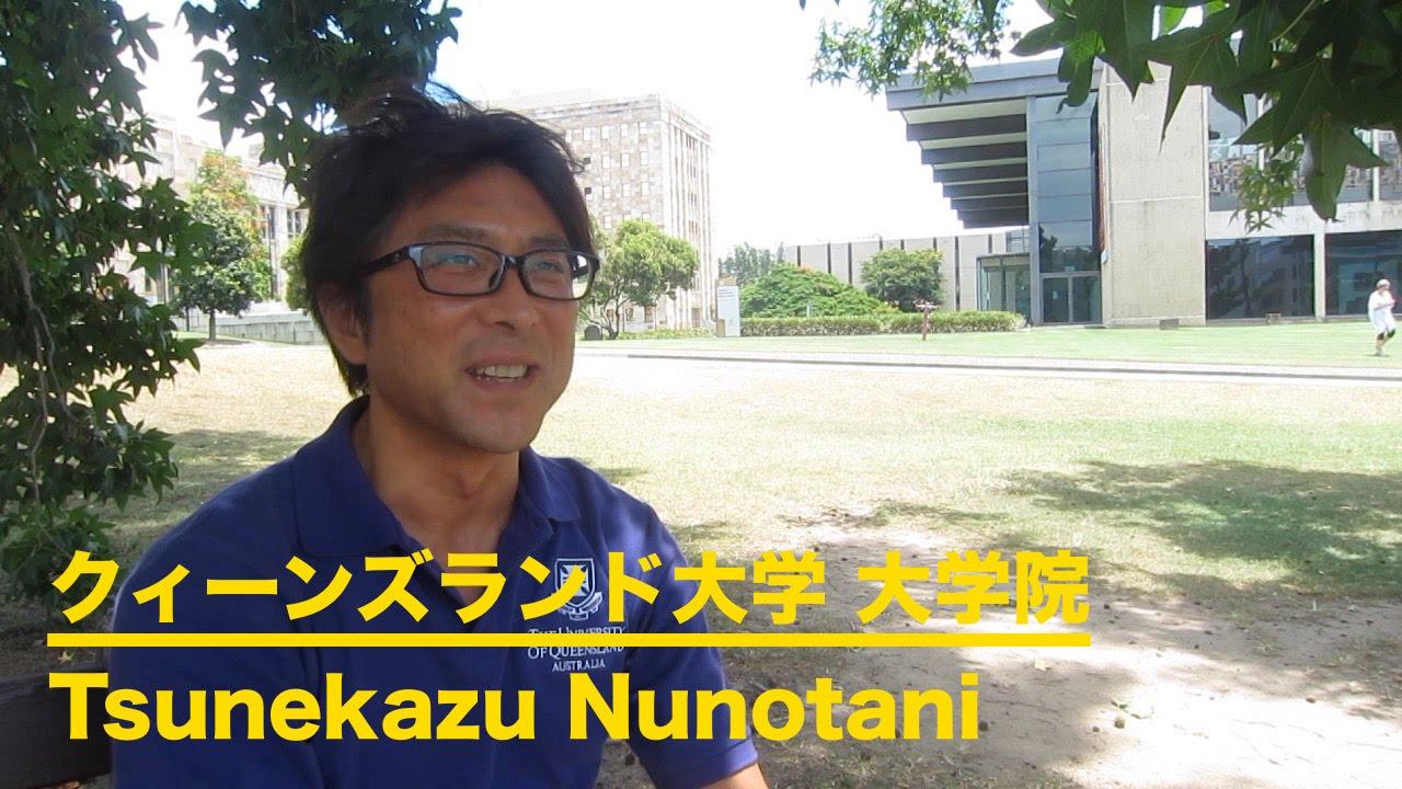 社会人大学院留学〜20〜30代キャリアアップを考えているあなたへ〜  |  Tsunekazu Nunotani #キャリアアップ