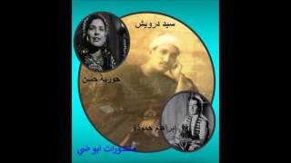 تحميل اغاني حورية حسن وابراهيم حمودة ديالوج لحن سيد درويش منشورات ابو ضي MP3