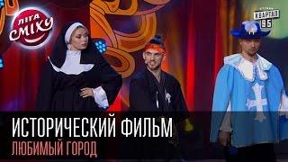 Лига Смеха - Любимый город - исторический фильм |  первая 1\4 финала Днепропетровск | 30.05.2015