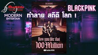 ดนตรีสีสัน Modern Entertain 16 : Blackpink ปังไม่หยุด !! สถิติยอดวิวพุ่งอันดับ 1 ของโลก