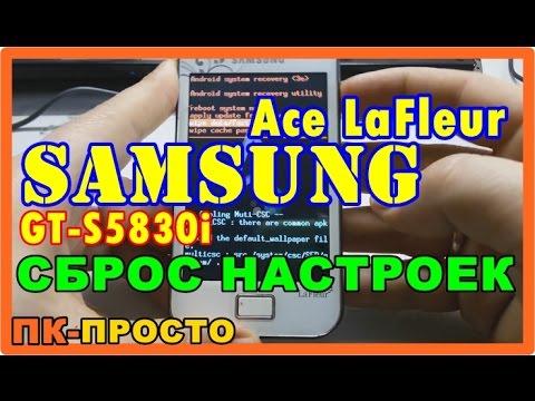 СБРОС НАСТРОЕК SAMSUNG Ace LaFleur GT-S5830i