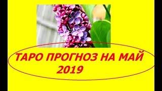 Таро прогноз на май 2019 для всех знаков зодиака+ послание Вашего ангела