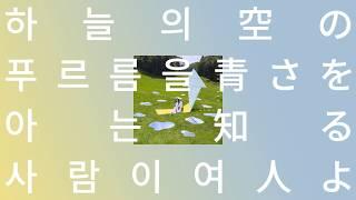 아이묭(aimyon) - 하늘의 푸르름을 아는 사람이여(Her Blue Sky) [가사/한글 발음/한국어 자막 해석]