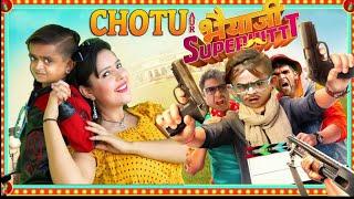 "CHOTU DADA FILM DIRECTOR | ""छोटू सुपरहिट"" CHOTU COMEDY KHANDESH COMEDY"