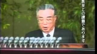 金日成主席最後の新年辞94年