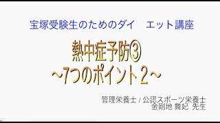 宝塚受験生のダイエット講座〜熱中症予防③7つのポイント2〜のサムネイル