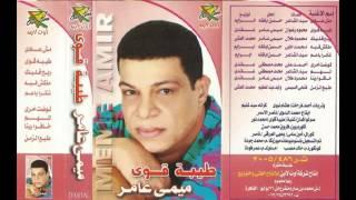 ميمى عامر فوضت امرى جوجل مصر - Google Mimi Amer Fawdt Amry