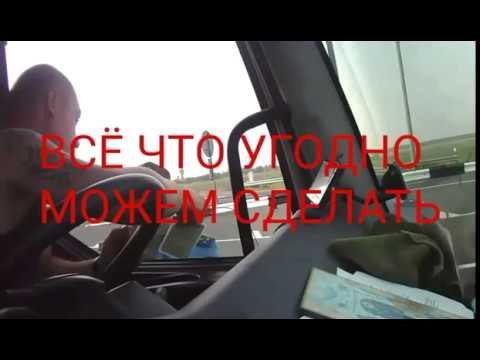 ГАИ Беларусь. ВСЕ ЧТО УГОДНО МОЖЕМ СДЕЛАТЬ!!!